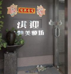 QI YING PROFESSIONAL BEAUTY CENTRE