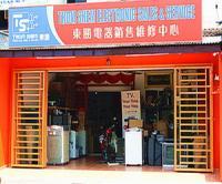THOM SHEM ELECTRONIC SALES & SERVICE