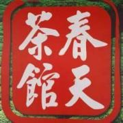 CHUN TIAN TEA HOUSE