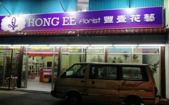 HONG EE FLORIST